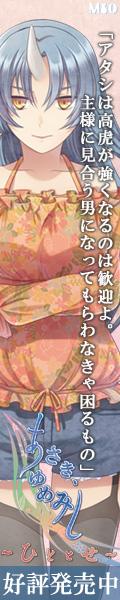 澪(MIO)『あさき、ゆめみし ~ひととせ~』