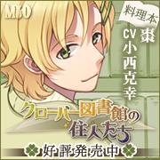 澪(MIO)『クローバー図書館の住人たち』
