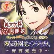 澪(MIO)『クローバー図書館の住人たちドラマCD』