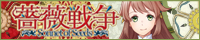 澪(MIO)『薔薇戦争-Sonnet of Seeds-』