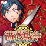 澪(MIO)『薔薇戦争−Sonnet of Seeds−』