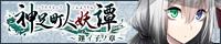 澪(MIO)『神足町人妖譚 ~迷イ子ノ章~』