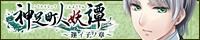 澪(MIO)『神足町人妖譚 〜迷イ子ノ章〜』